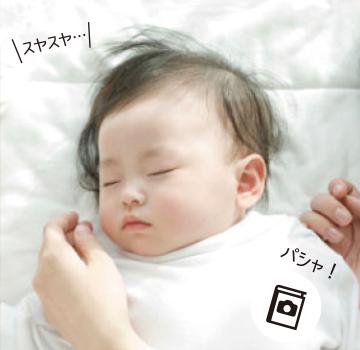 赤ちゃんアルバム